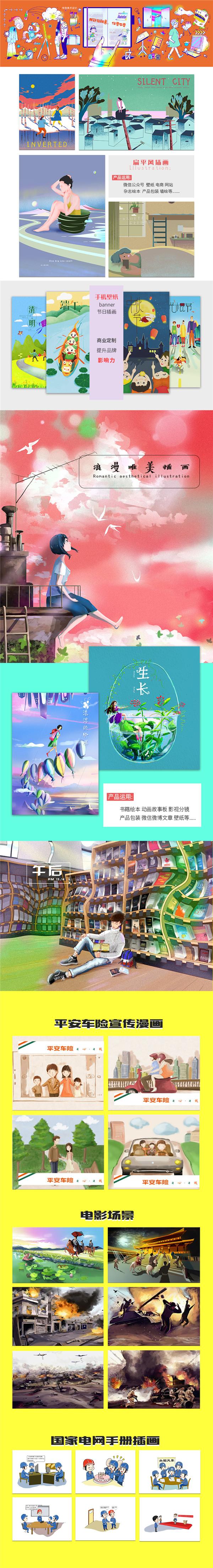 4商業插畫.jpg